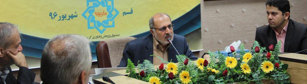 اولین مجمع شرکتهای دانش بنیان استان قم به میزبانی صندوق کریمه