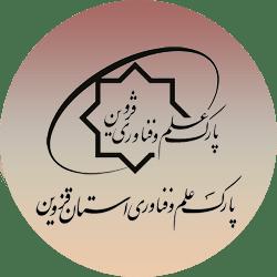 پارک علم و فناوری استان قزوین