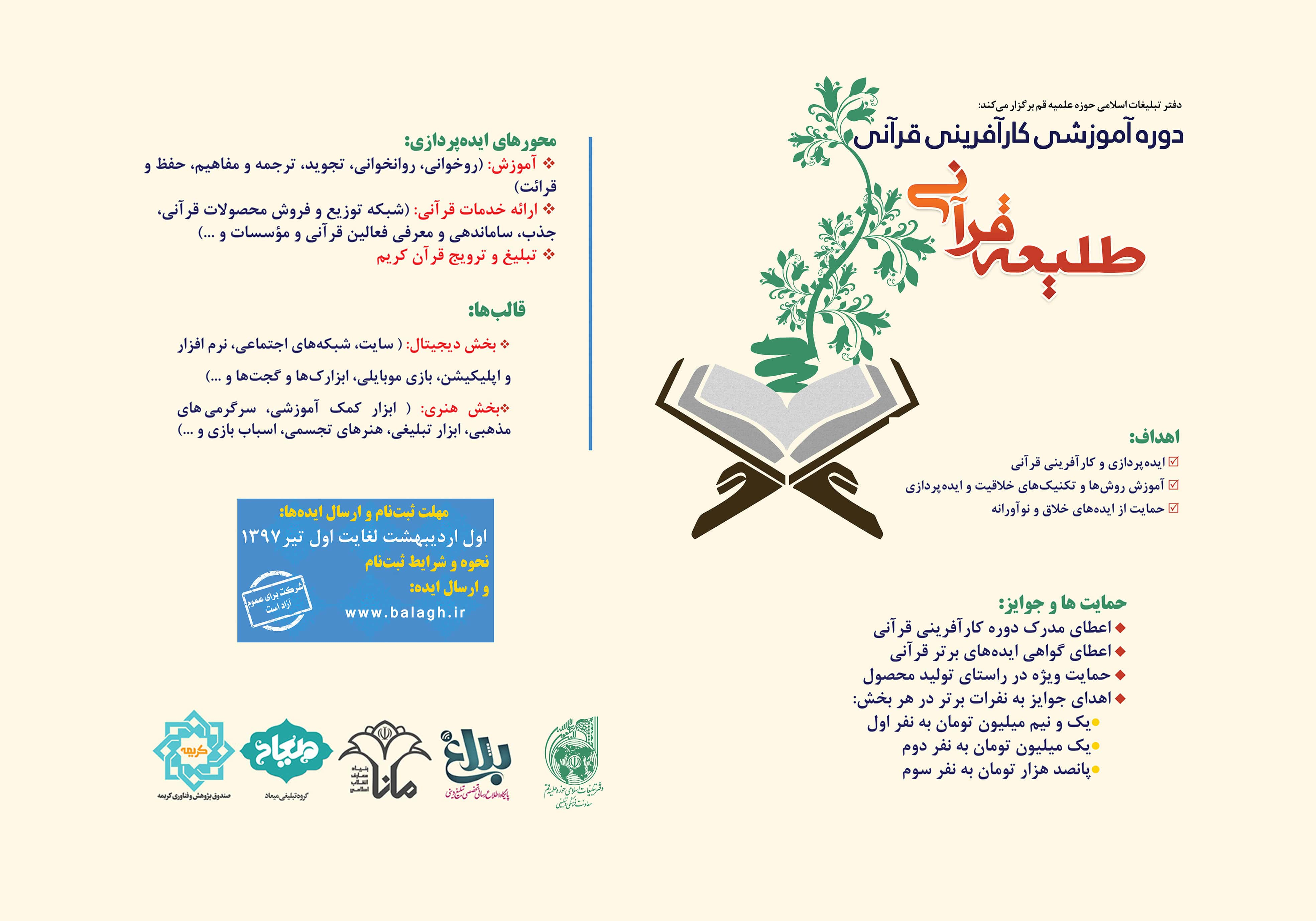 "رویداد کارآفرینی قرآنی ""طلیعه ی قرآنی"""