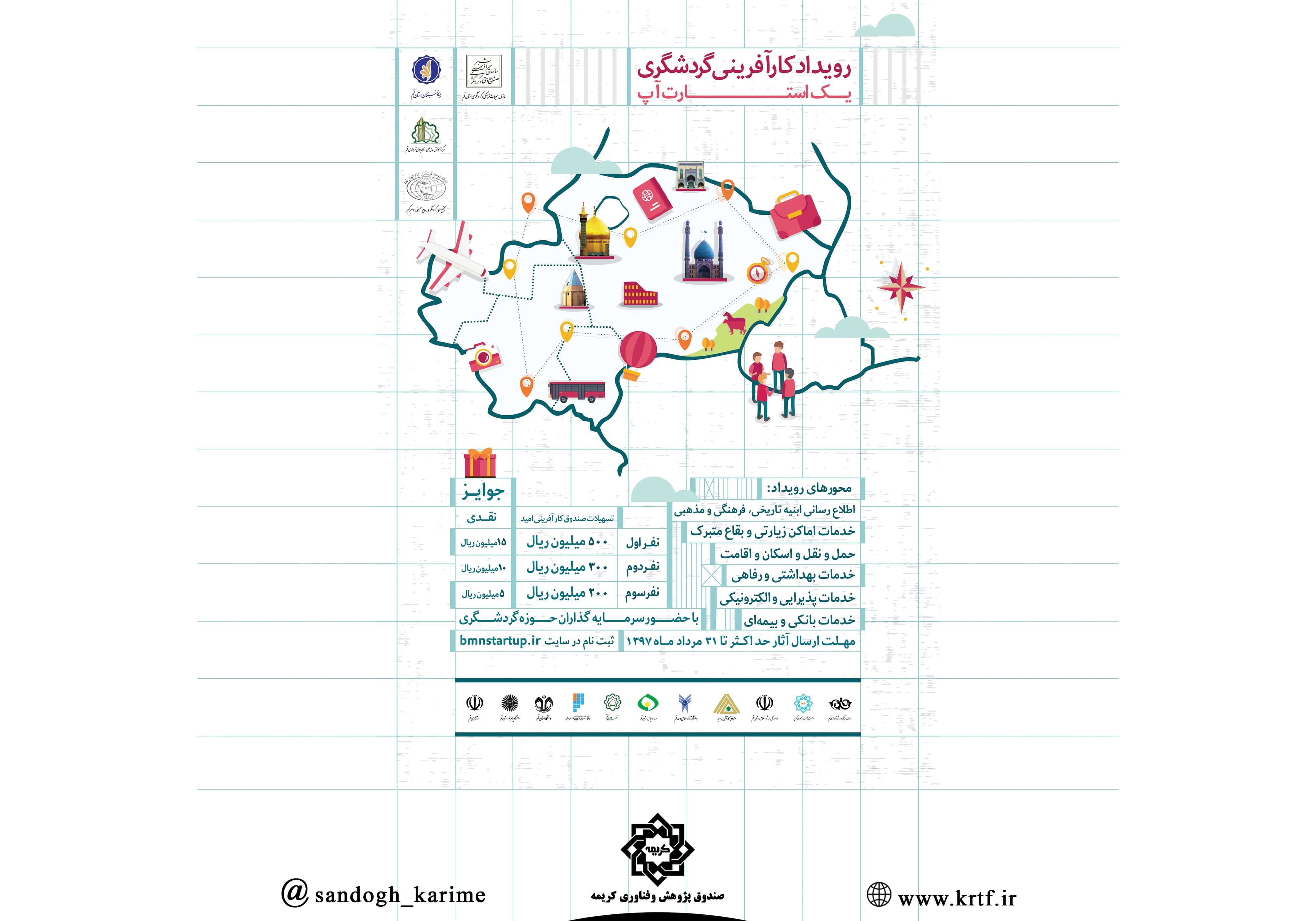 رویداد کارآفرینی گردشگری
