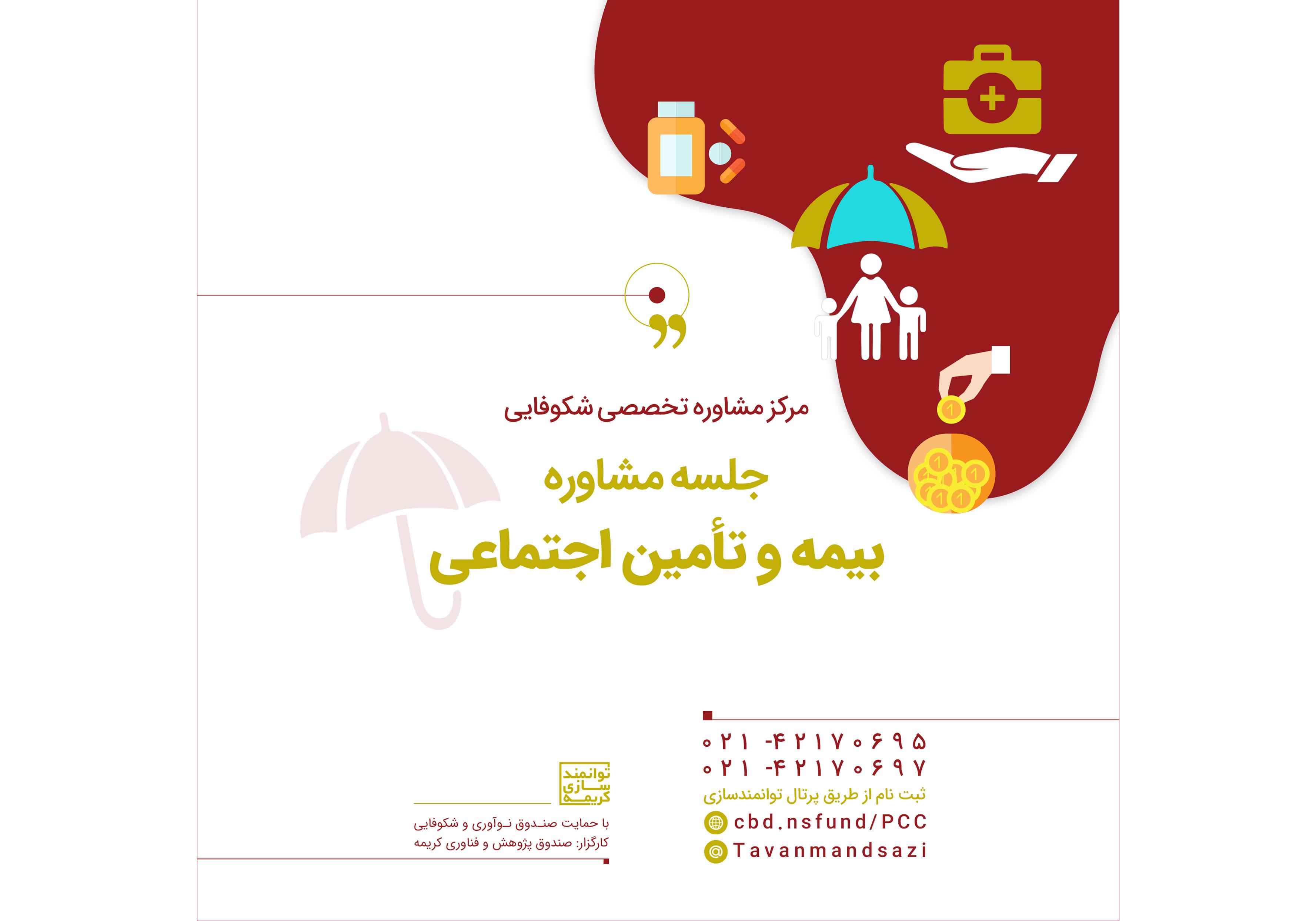 برگزاری جلسات مشاوره تخصصی در حوزه بیمه وتامین اجتماعی