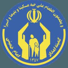 کمیته امداد امام خمینی (ره) قم