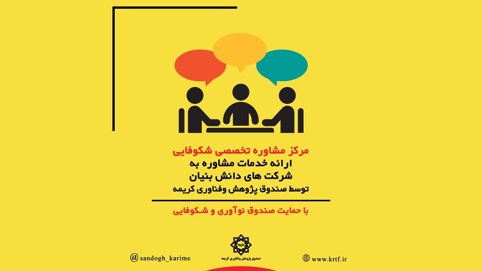 برگزاری جلسات مشاوره تخصصی