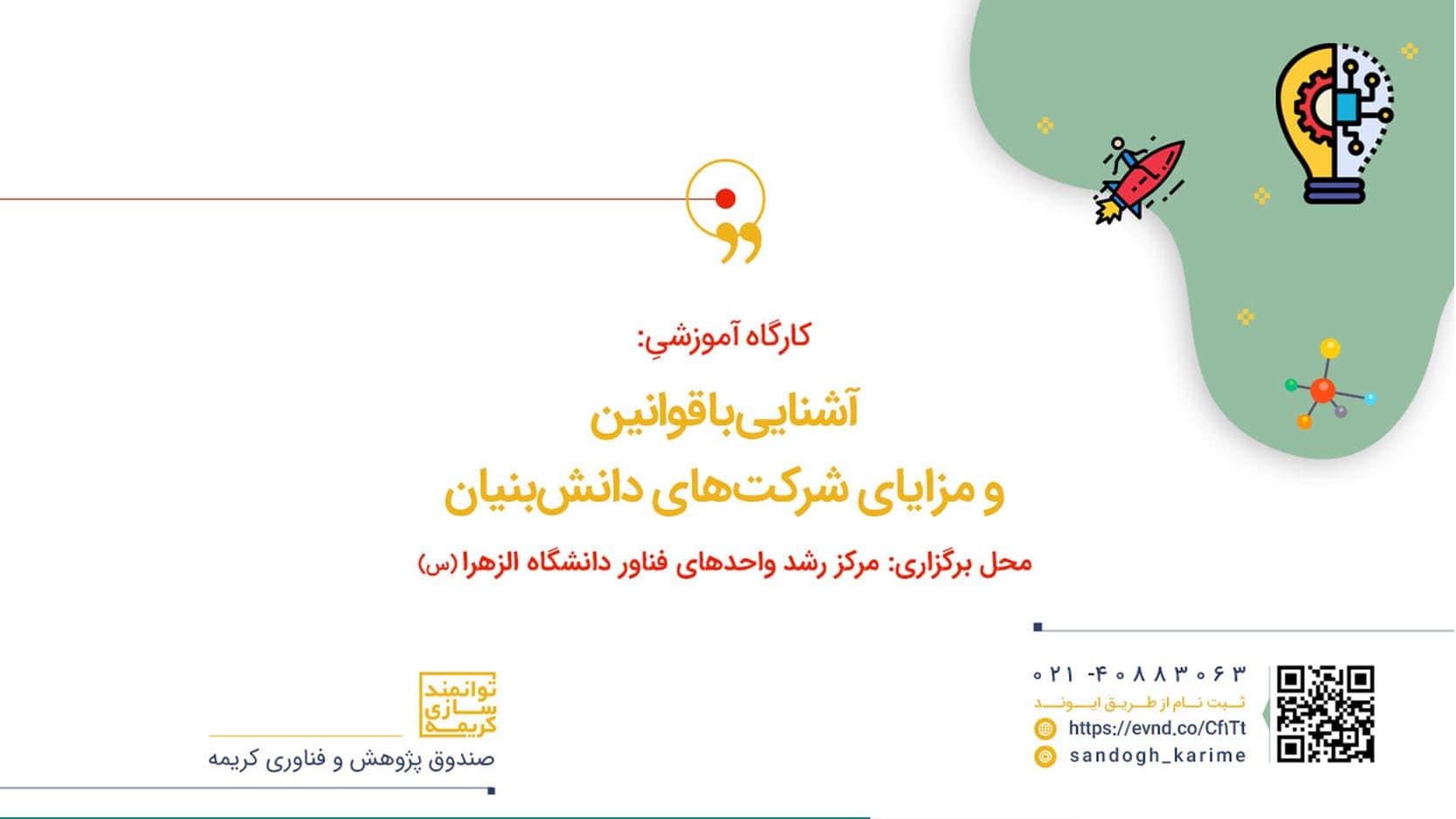 برگزاری کارگاه آشنایی با قوانین و مزایای شرکتهای دانشبنیان
