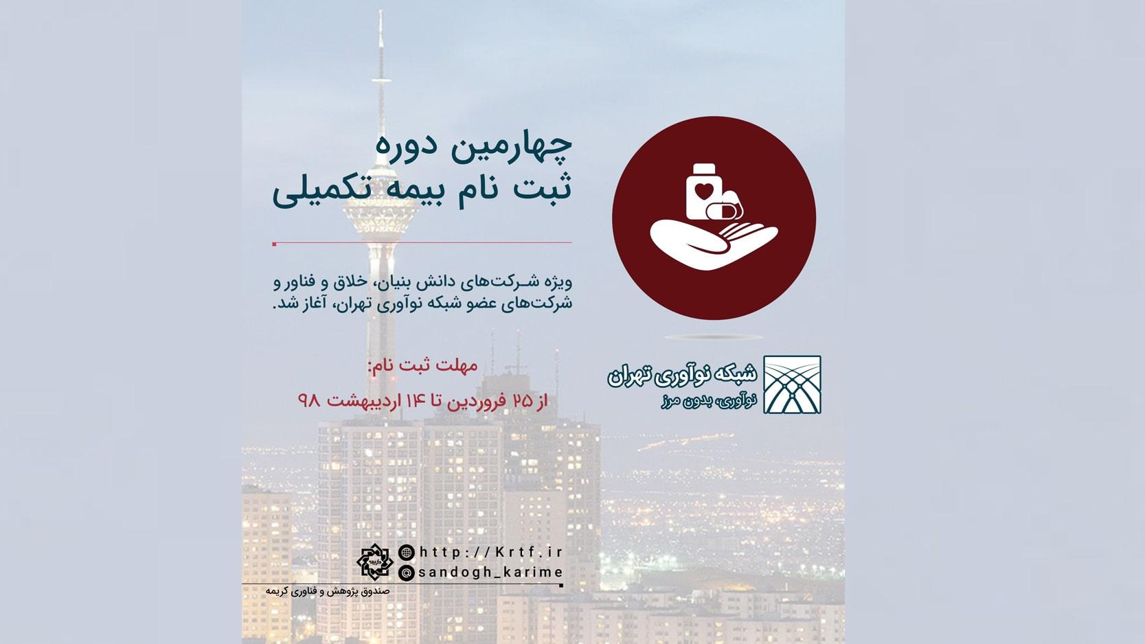 ثبت نام بیمه تکمیلی ویژه شرکتهای دانشبنیان