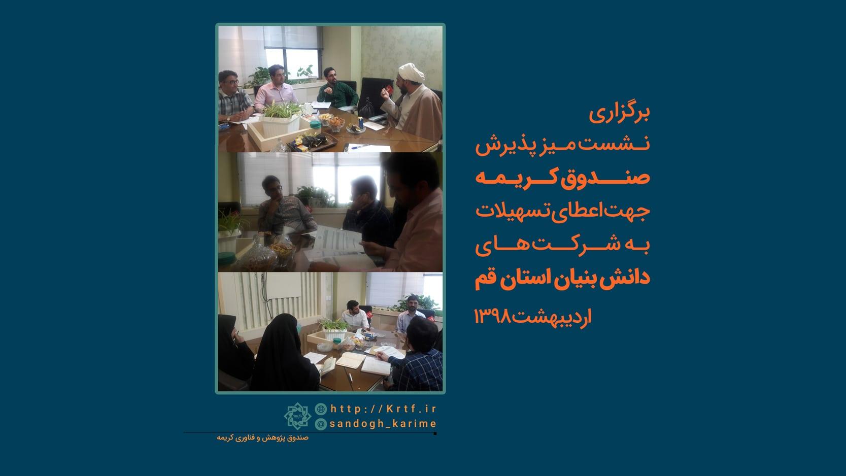 اعطای تسهیلات به شرکت های دانش بنیان استان قم