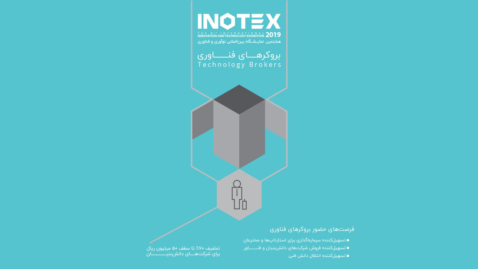 حضور بروکرهای فناوری در اینوتکس ۲۰۱۹