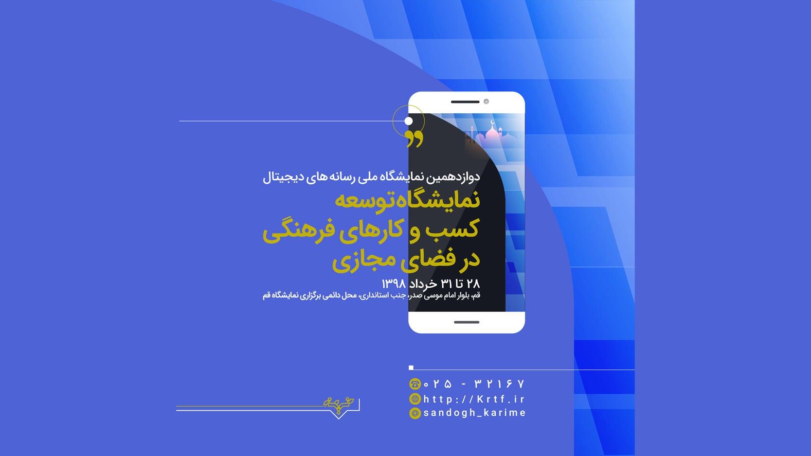 برگزاری نمایشگاه ملی رسانههای دیجیتال در قم